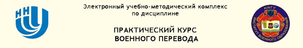 Военный перевод